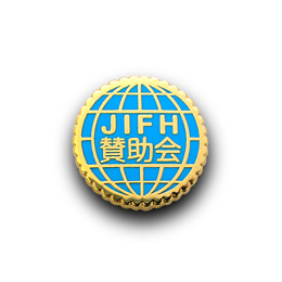 オリジナルピンバッジ製作実例|一般財団法人日本国際飢餓対策機構 様