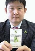 震災からの復興を願うリボンピンズ【読売新聞(ヨミウリ・オンライン)2011年5月11日】