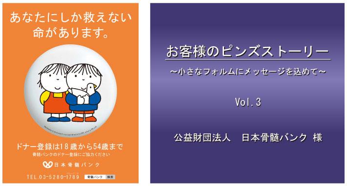 vol.3 公益財団法人 日本骨髄バンク様