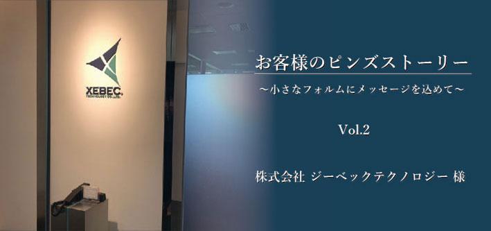 vol.2 株式会社ジーベックテクノロジー様