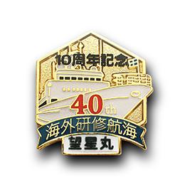 ピンズ製作実例 東海大学第40回海外研修航海10周年プロジェクト