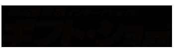 第89回東京インターナショナルギフトショー2020春