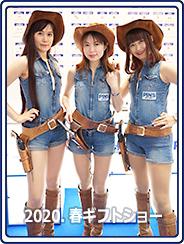 ギフトショー2020春のPINSGIRLの画像