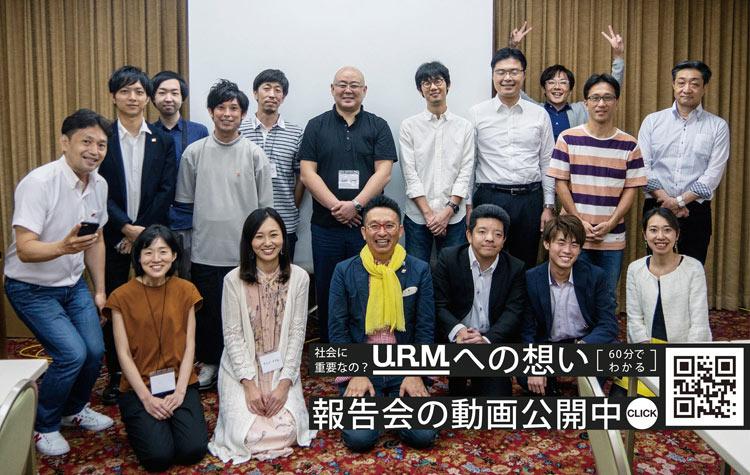 U.R.M報告会の動画公開中の画像