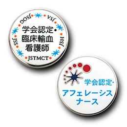 ピンズ製作実例 一般社団法人日本輸血・細胞治療学会の画像