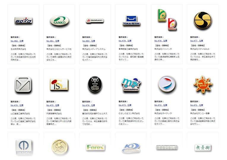 社章(社員章)・バッジの作成(製作) PINSFACTORYの社章製作実例一覧の画像