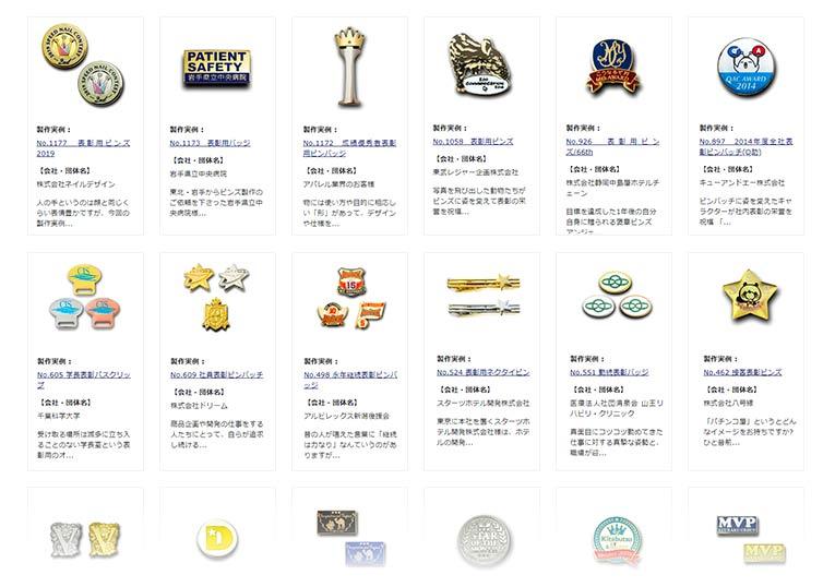 表彰(褒章)・認定・資格バッジの作成(製作) PINSFACTORYの表彰バッジ製作実例一覧の画像