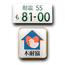 ピンバッジ製作実例 日本木造住宅耐震補強事業者協同組合の画像