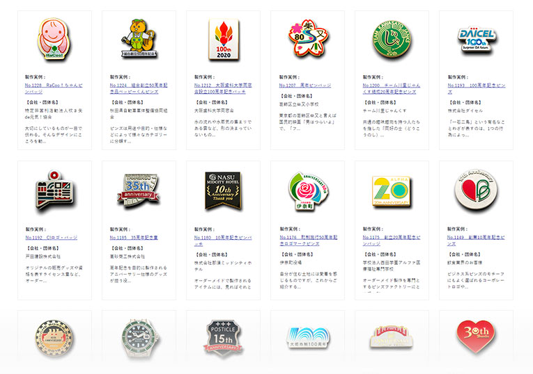 PINS FACTORYの周年記念実例一覧の画像