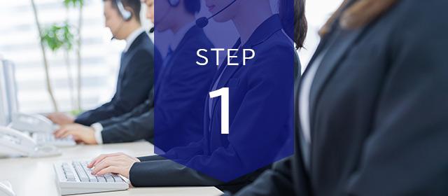 ご注文の流れ STEP1