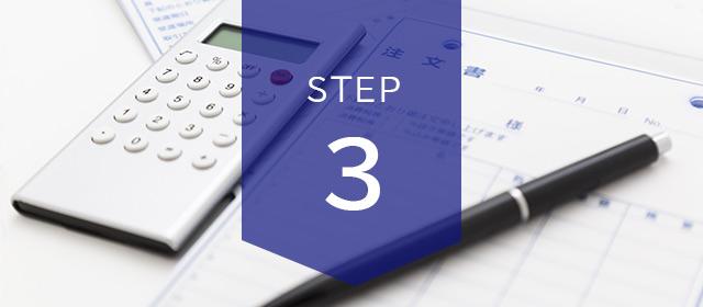 ご注文の流れ STEP3