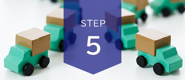 ご注文の流れ STEP5